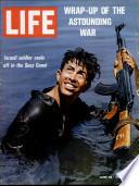 23 حزيران (يونيو) 1967